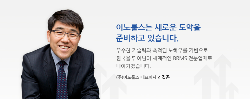 이노룰스는 새로운 도약을 준비하고 있습니다. 우수한 기술력과 축적된 노하우를 기반으로 한국을 뛰어넘어 세계적인 BRMS 전문업체로 나아가겠습니다. 주식회사 이노룰스 대표이사 김길곤
